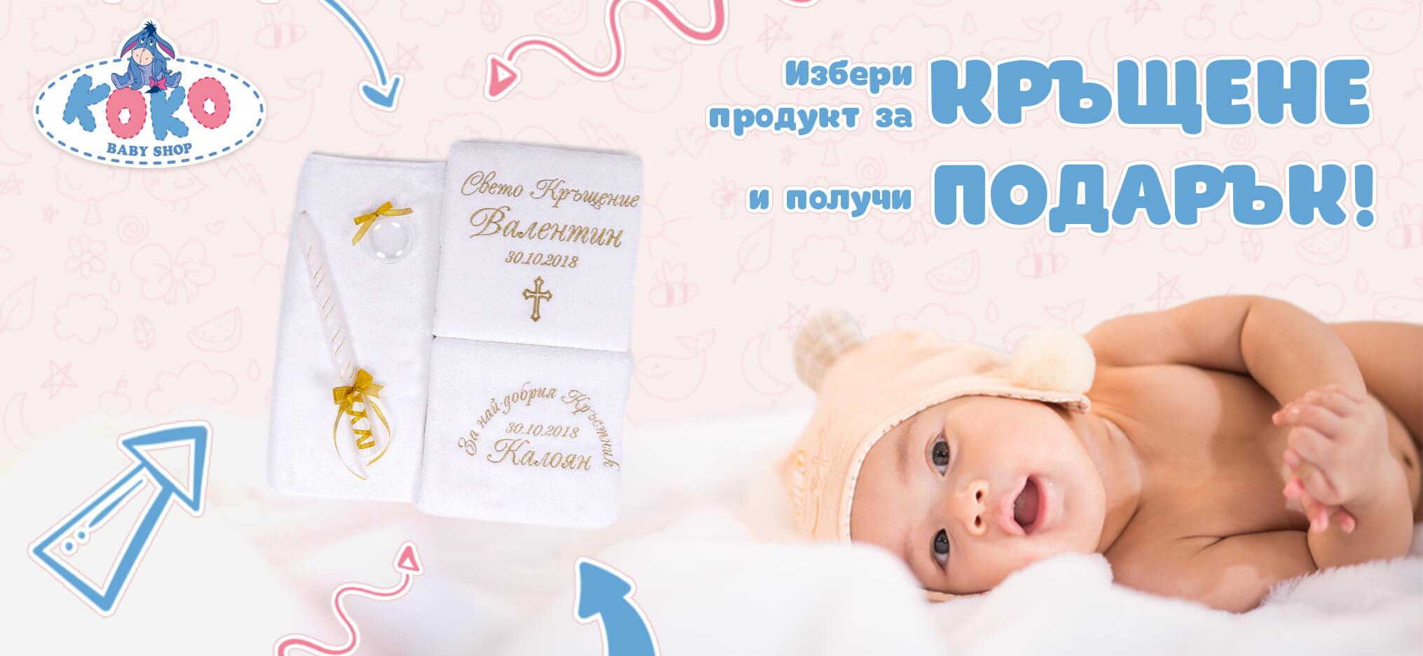 подарък за кръщене